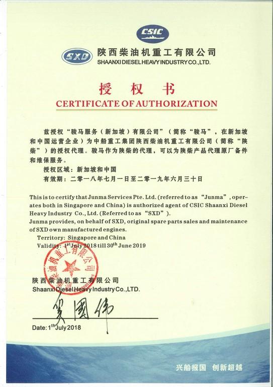 SXD (Shaanxi Diesel Heavy Industry Co., Ltd.)